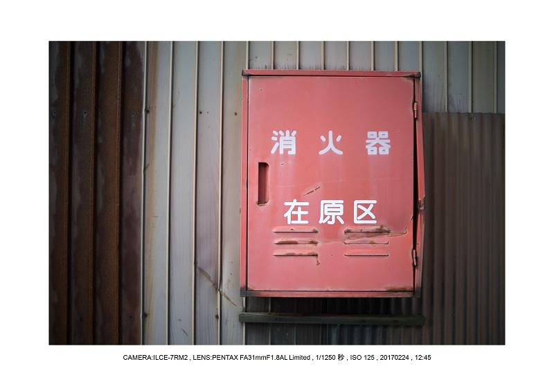 絶海関西・滋賀琵琶湖風景散歩117.jpg