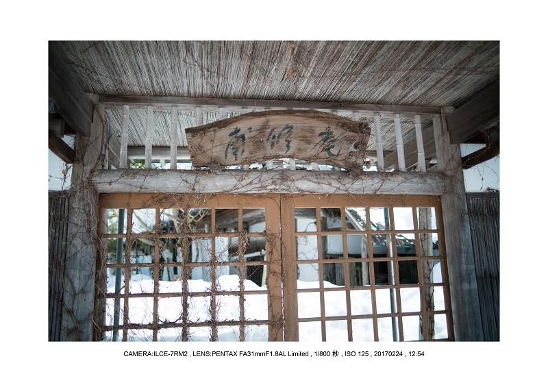 絶海関西・滋賀琵琶湖風景散歩124.jpg