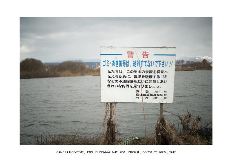絶海関西・滋賀琵琶湖風景散歩78.jpg