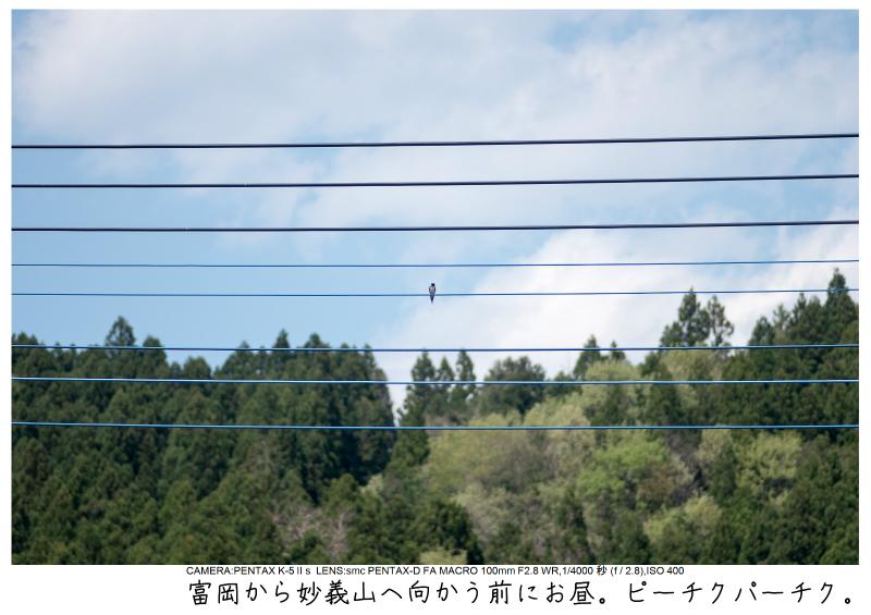 群馬・妙義山1.jpg