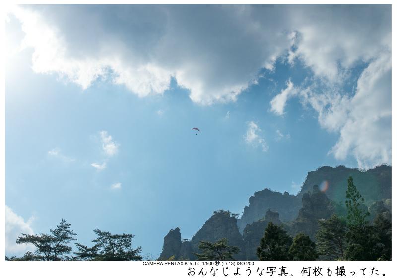 群馬・妙義山14.jpg