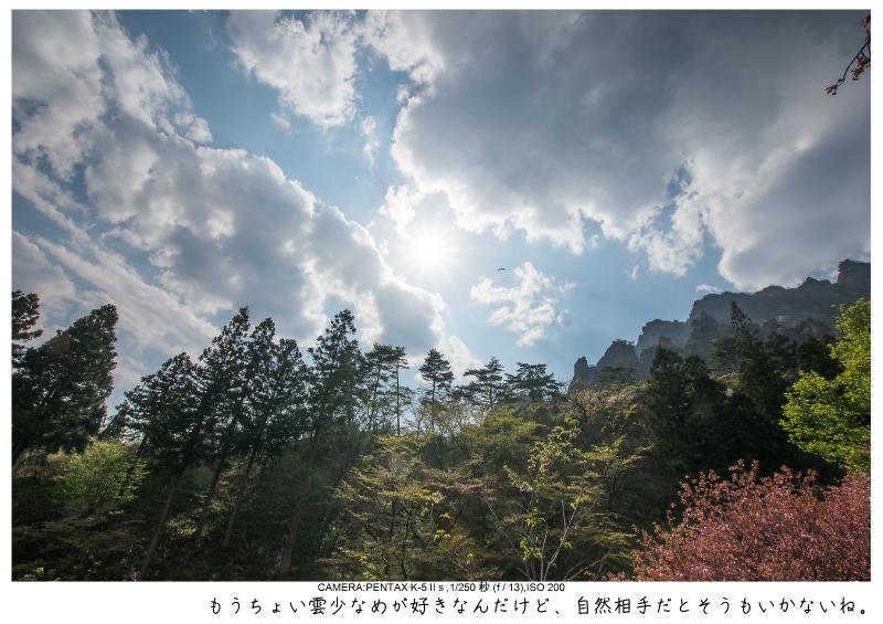 群馬・妙義山15.jpg