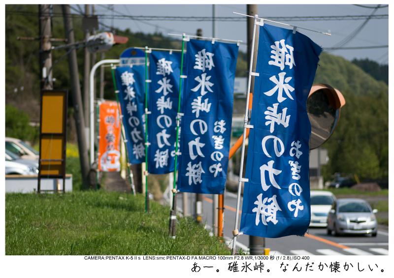 群馬・妙義山2.jpg
