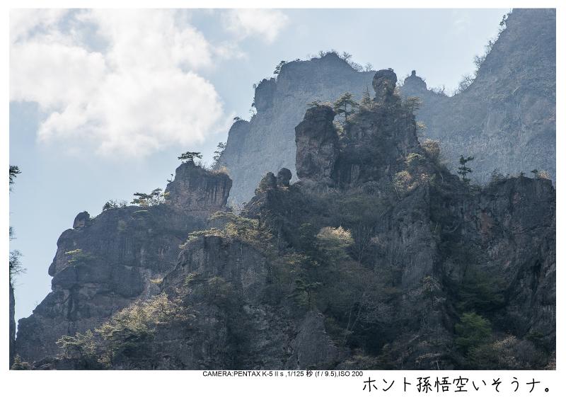 群馬・妙義山21.jpg