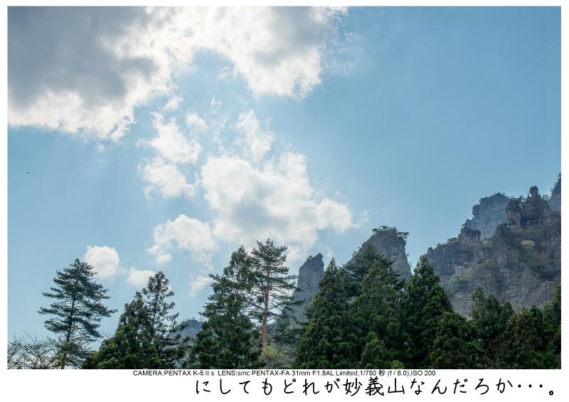 群馬・妙義山6.jpg