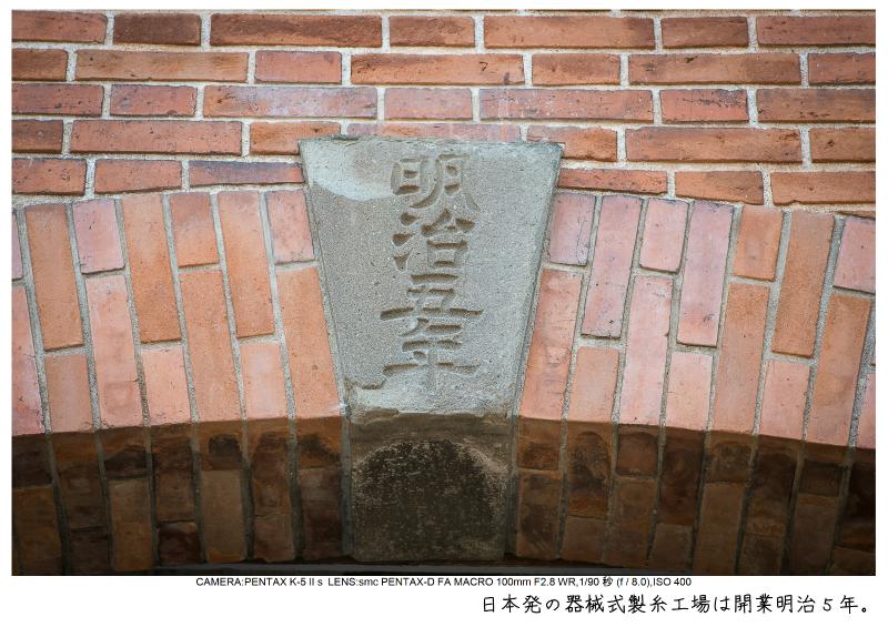 群馬・富岡製糸場1-1.jpg