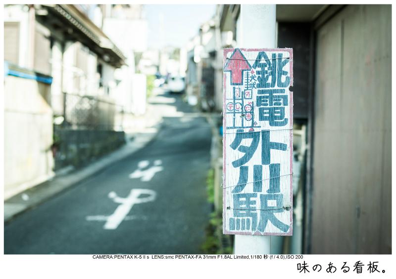 銚子電鉄24.jpg