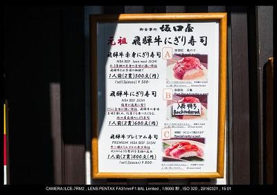 飛騨高山_6.jpg