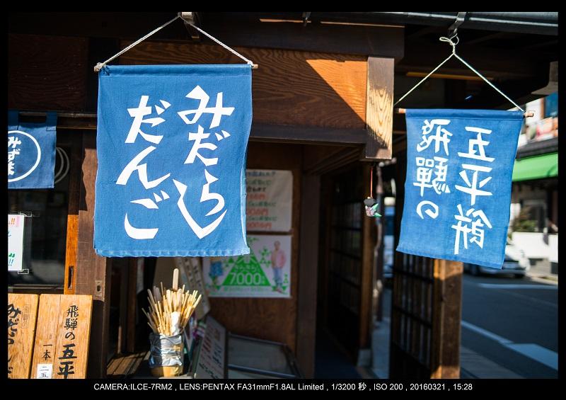 飛騨高山_9.jpg