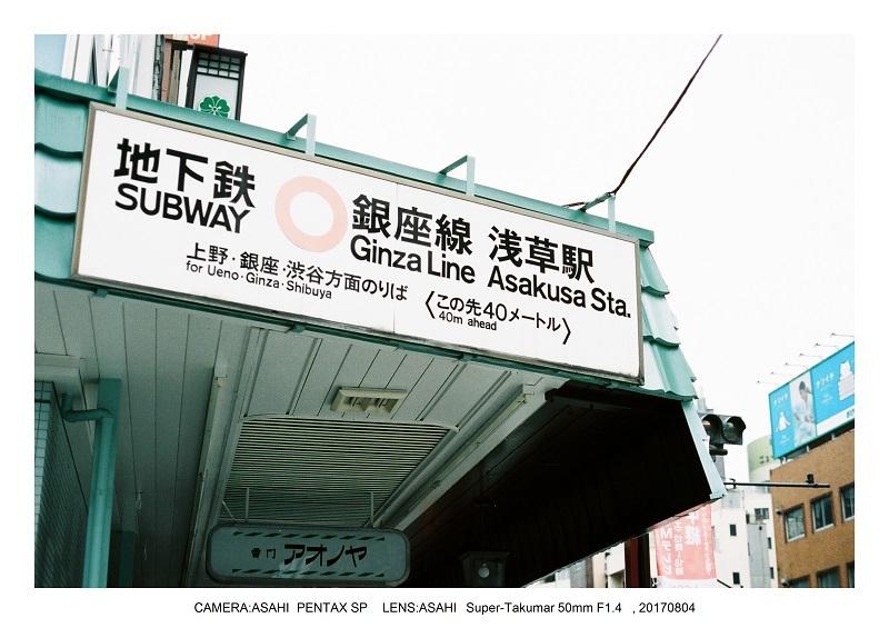 Tokyo フィルムカメラでスナップ3-7.jpg