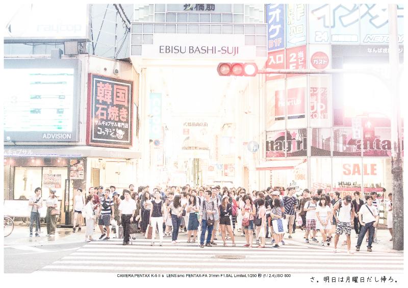 20150830なんば25.jpg