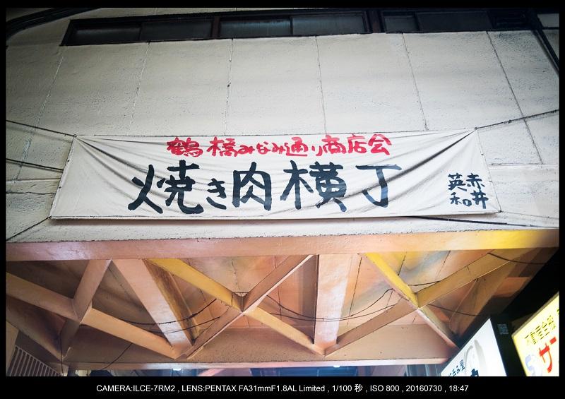 20160730大阪鶴橋5.jpg