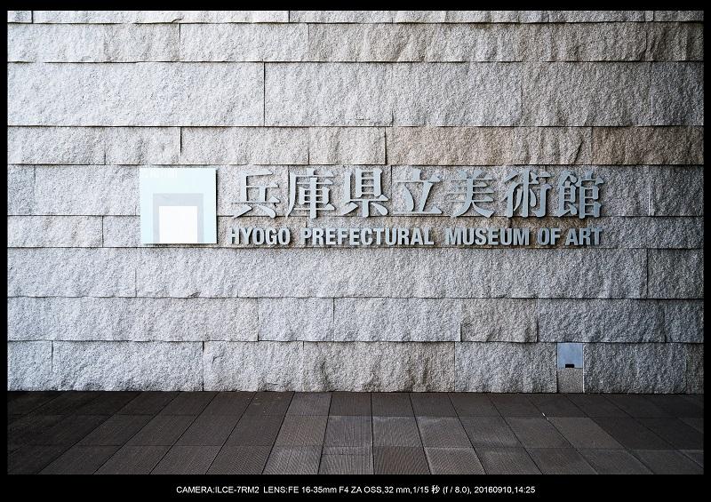 20160910_兵庫県立美術館4.jpg