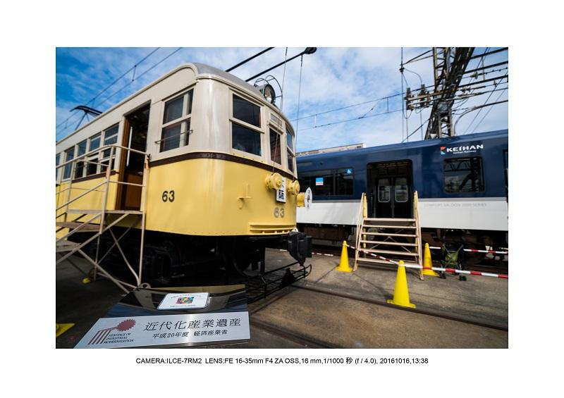20161016京阪ファミリーレールフェア19-1.jpg