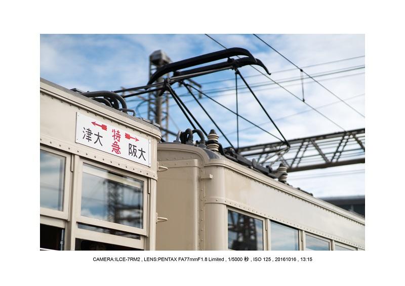 20161016京阪ファミリーレールフェア7.jpg