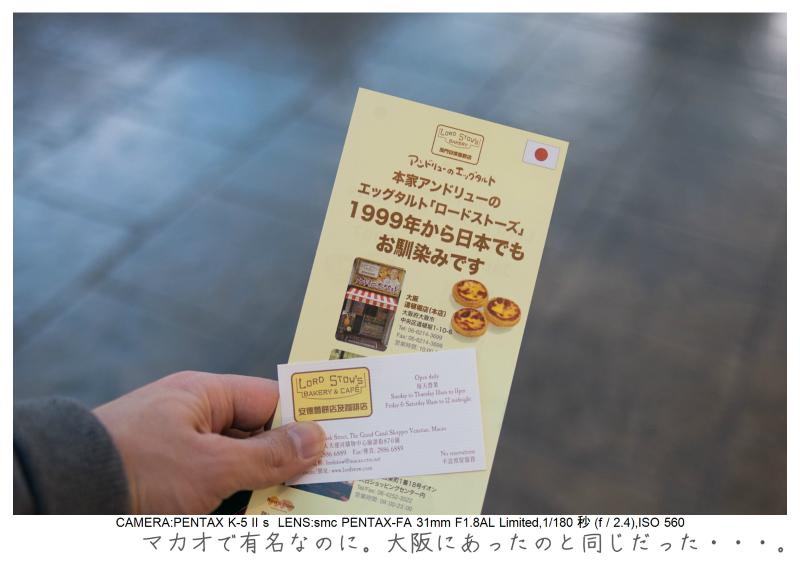 マカオ旅行記131.jpg