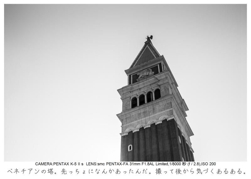 マカオ旅行記139.jpg