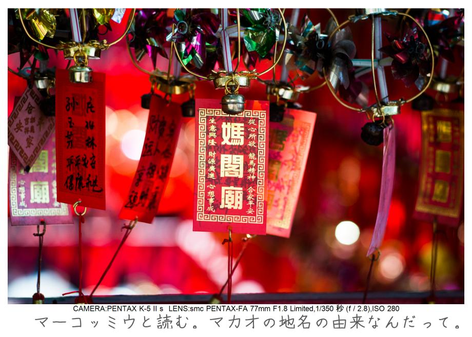 マカオ旅行記148.jpg