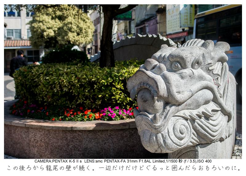 マカオ旅行記150.jpg
