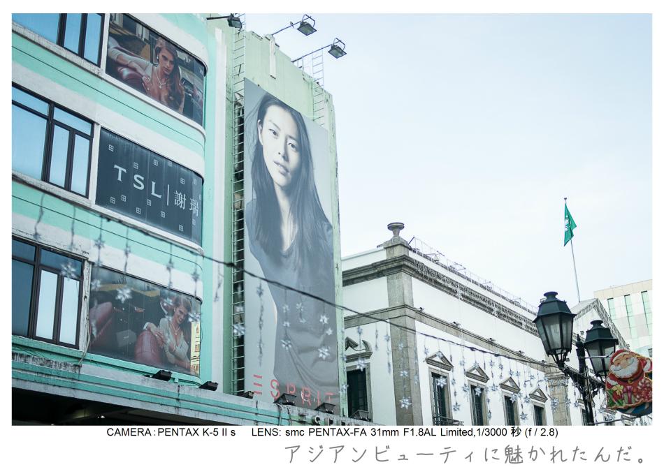 マカオ旅行記_21.jpg