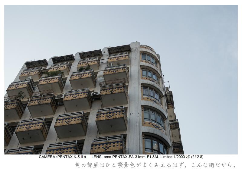 マカオ旅行記_24.jpg