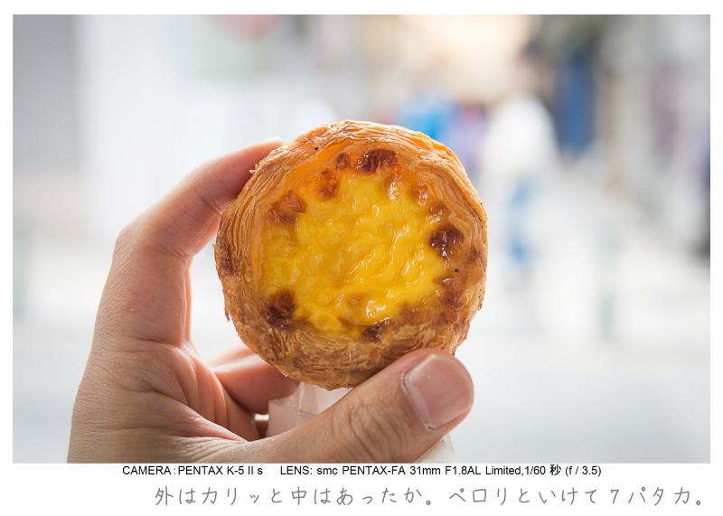 マカオ旅行記_26.jpg