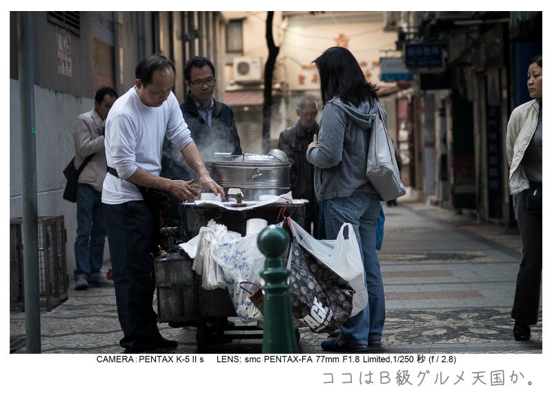 マカオ旅行記_28.jpg
