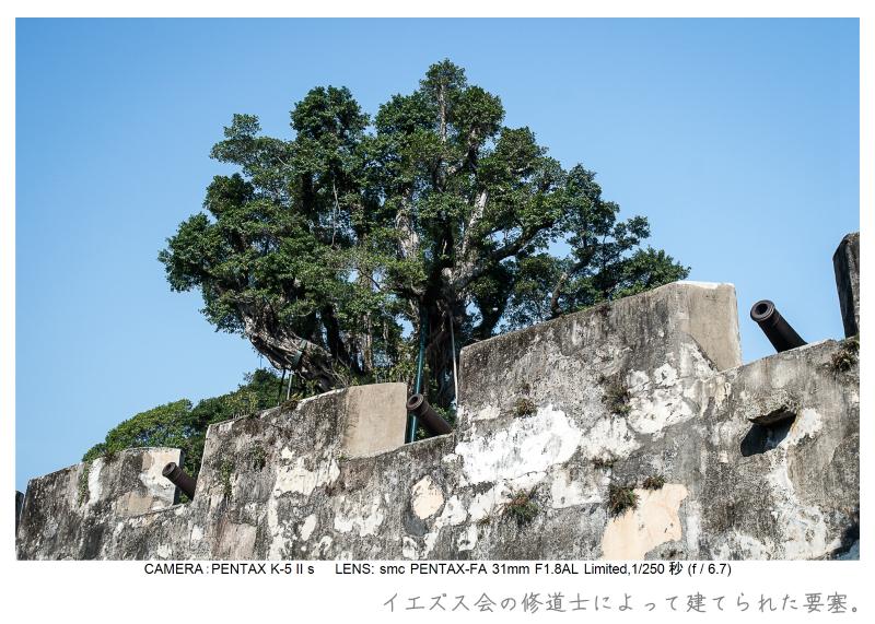 マカオ旅行記_33.jpg