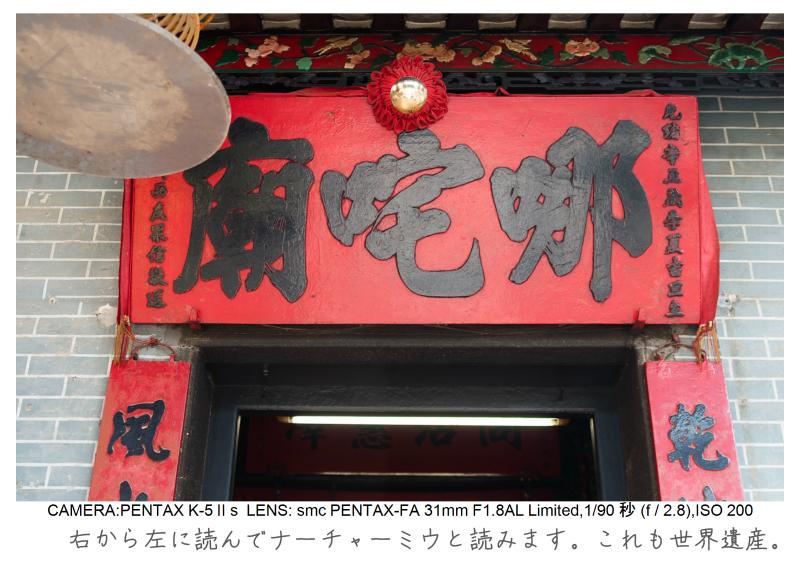 マカオ旅行記_70.jpg