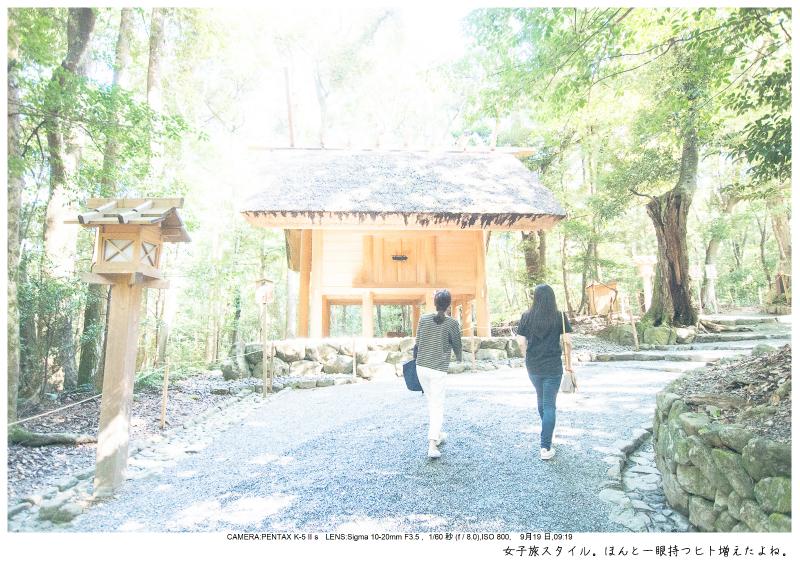 伊勢・志摩・鳥羽・英虞湾・伊勢神宮・観光画像16.jpg