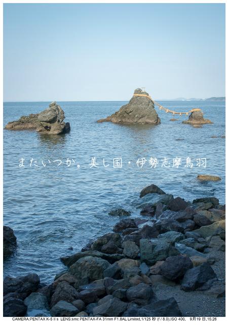 伊勢・志摩・鳥羽・英虞湾・伊勢神宮・観光画像160.jpg