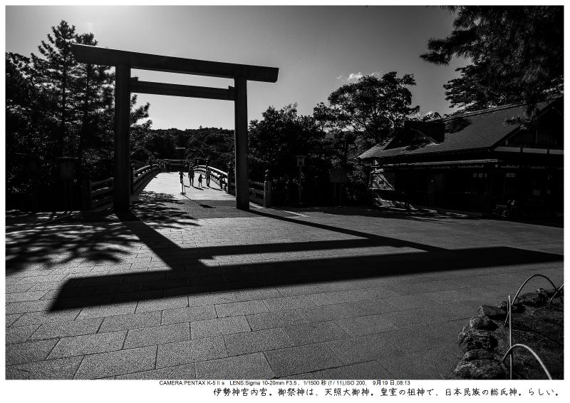 伊勢・志摩・鳥羽・英虞湾・伊勢神宮・観光画像2.jpg
