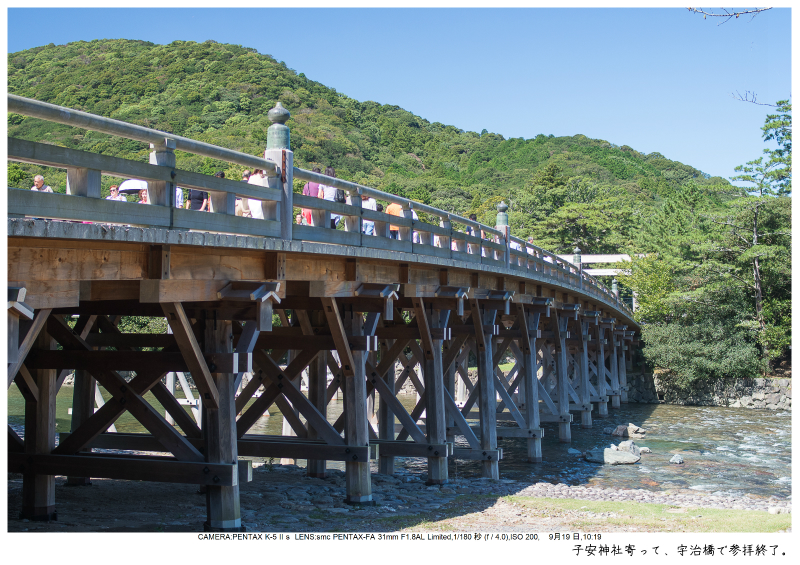 伊勢・志摩・鳥羽・英虞湾・伊勢神宮・観光画像21.jpg
