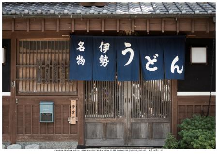 伊勢・志摩・鳥羽・英虞湾・伊勢神宮・観光画像36.jpg
