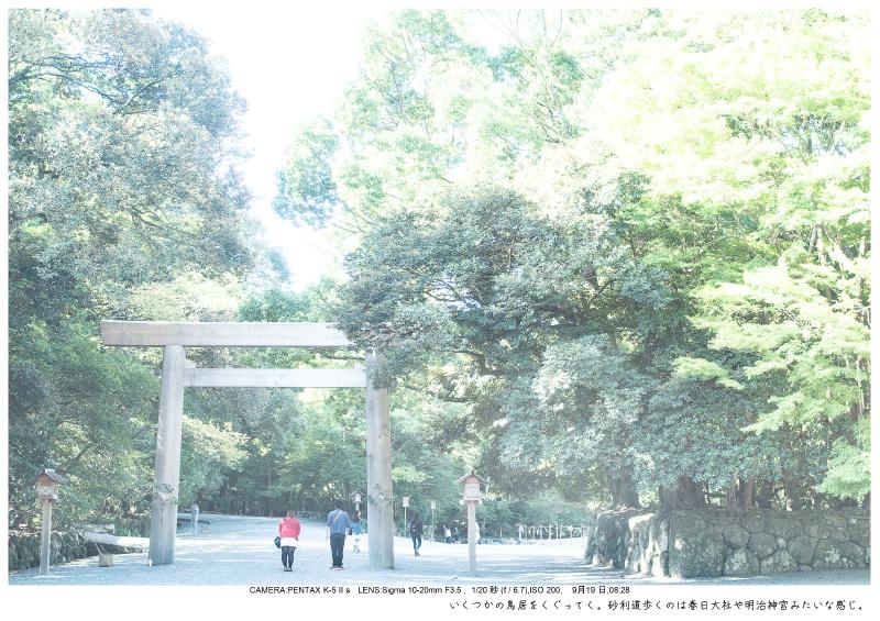 伊勢・志摩・鳥羽・英虞湾・伊勢神宮・観光画像6.jpg