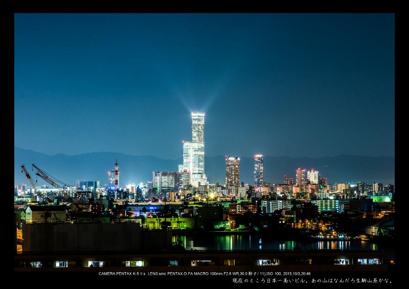 大阪湾夕景夜景絶景撮影ポイント30.jpg