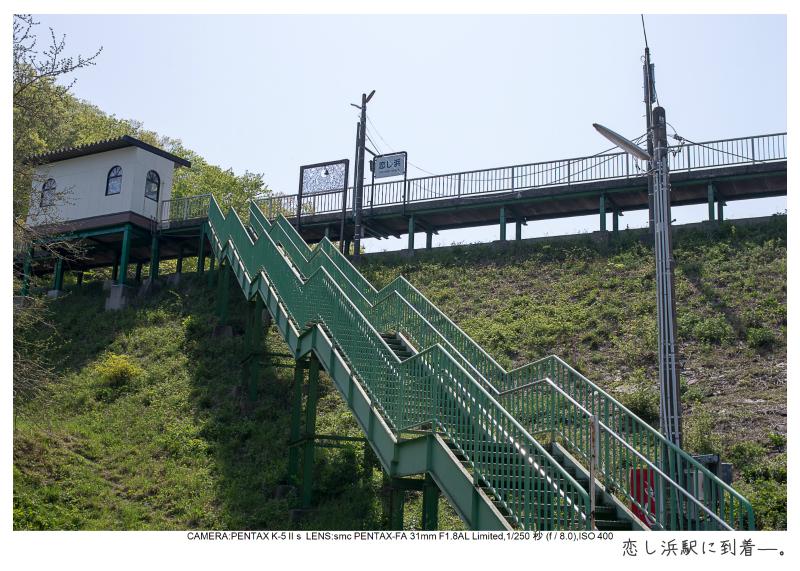 恋し浜駅1.jpg