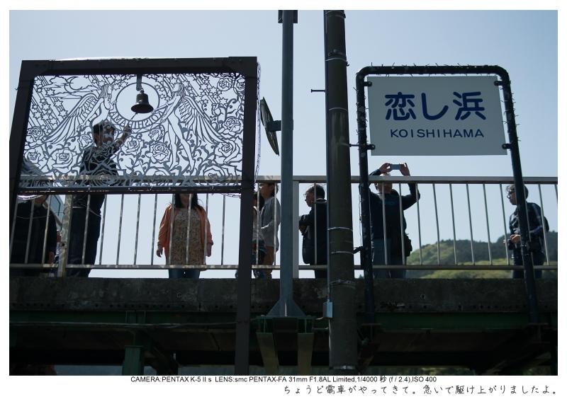 恋し浜駅2.jpg