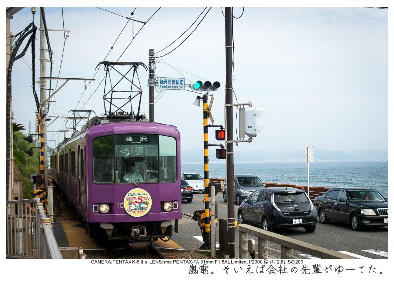 湘南散歩79.jpg