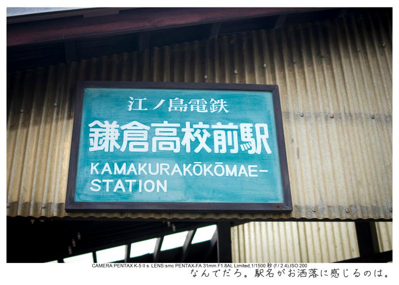 湘南散歩81.jpg
