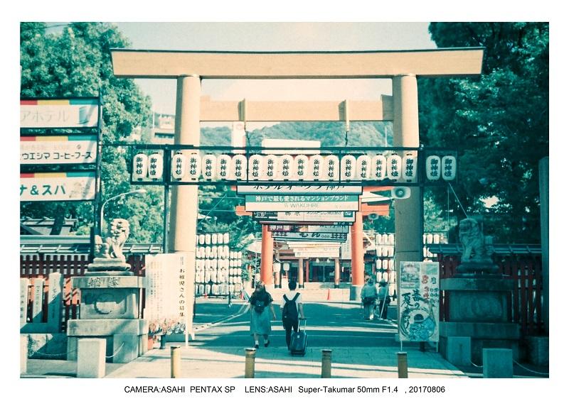 神戸北野異人館をフィルムカメラでスナップ000.jpg