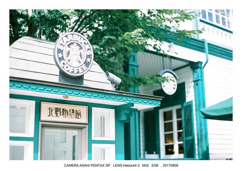 神戸北野異人館をフィルムカメラでスナップ4-0.jpg