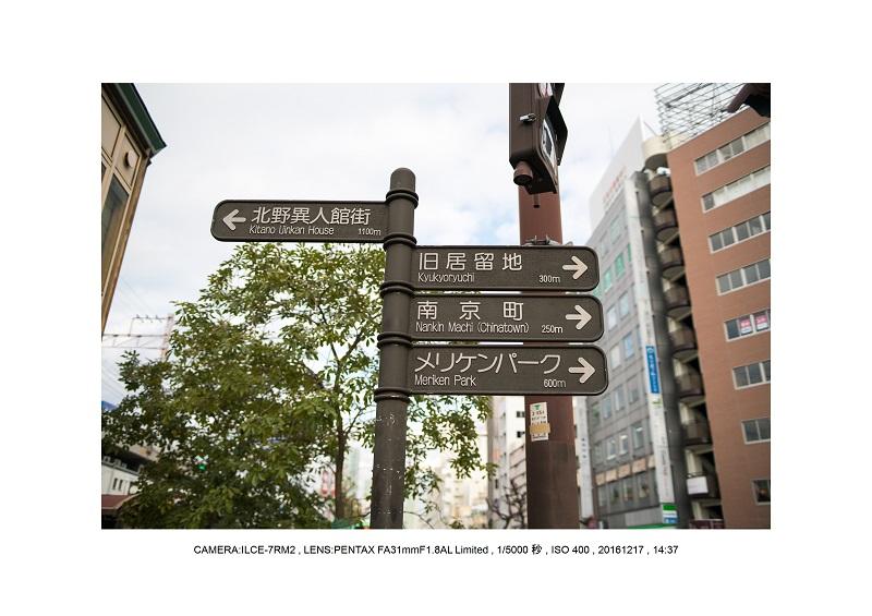 神戸居留地スナップカメラ散歩0.jpg