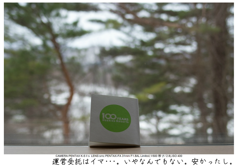 福島桜65裏磐梯.jpg