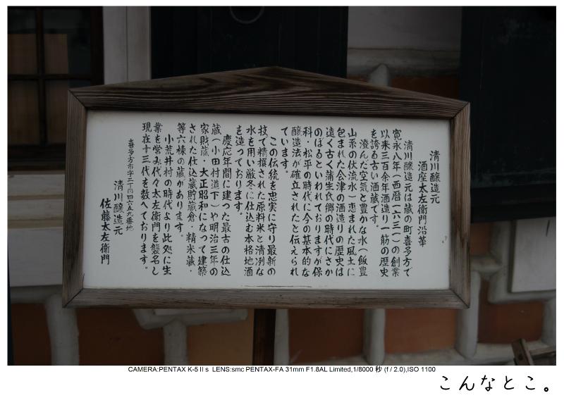 福島桜74-1裏磐梯.jpg