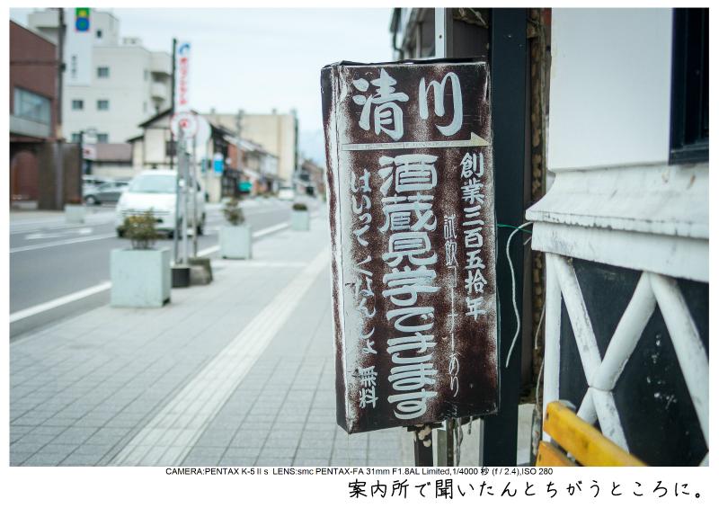 福島桜74裏磐梯.jpg