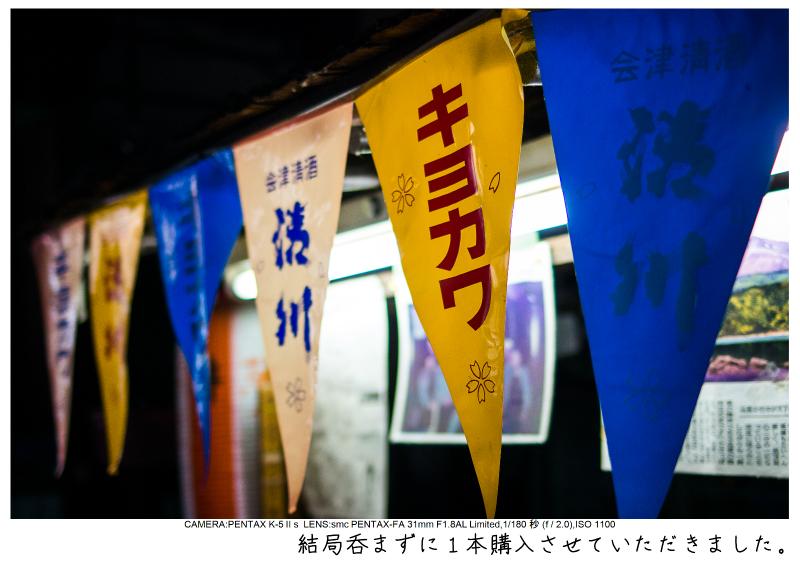 福島桜82裏磐梯.jpg