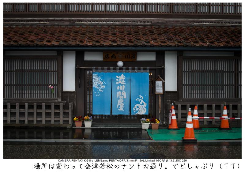 福島桜90裏磐梯.jpg