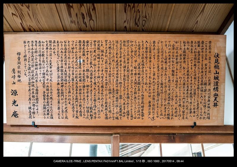 絶景京都・旅行記画像・春の新緑源光庵の丸窓5月6.jpg