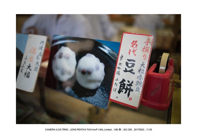 絶景京都・春の新緑青もみじの真如堂5月14.jpg